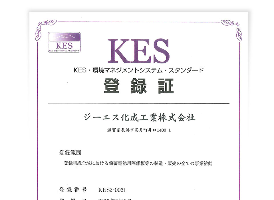 KES Certification